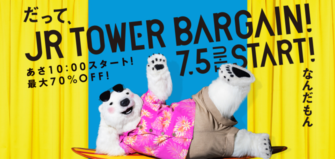 Image result for JR tower bargain