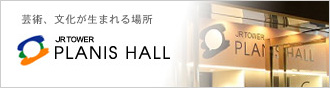 Place JR TOWER PLANIS HALL which art, culture are born as